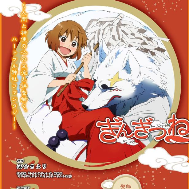 Los Animes Más Esperados De La Temporada De Otoño