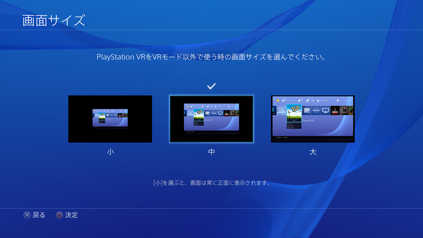 PlayStation VR modo cinematico