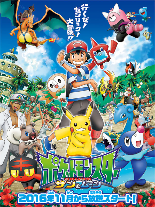 Pokémon Sol y Luna (Oficial) Pokemon_1