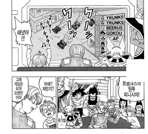 La Manga Karting: Guiño A La Franquicia De