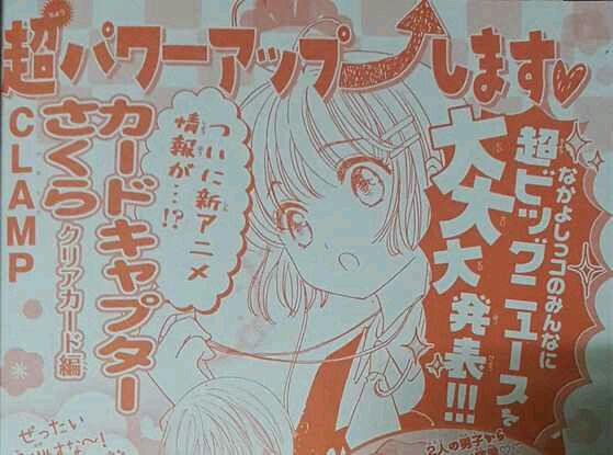 CLAMP, Cardcaptor Sakura , Kinomoto