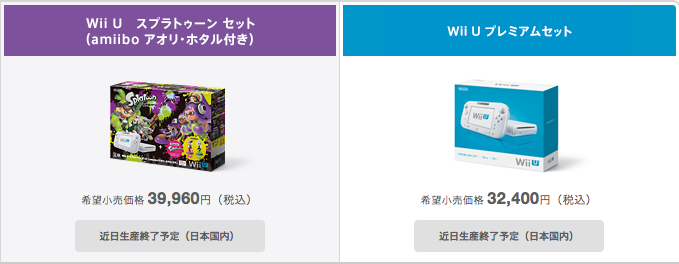 Wii U deja de fabricarse