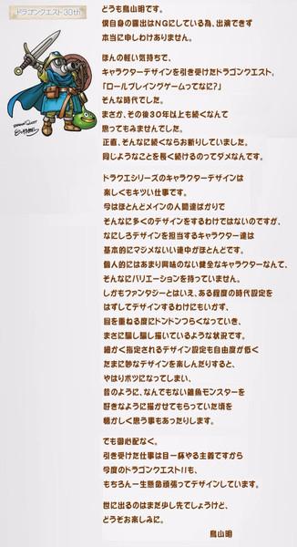 Dragon Quest Akira Toriyama