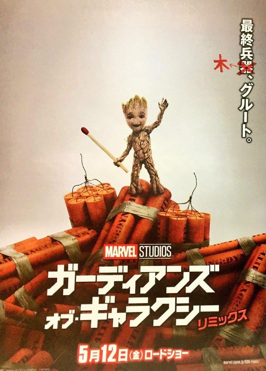 Groot, Marvel