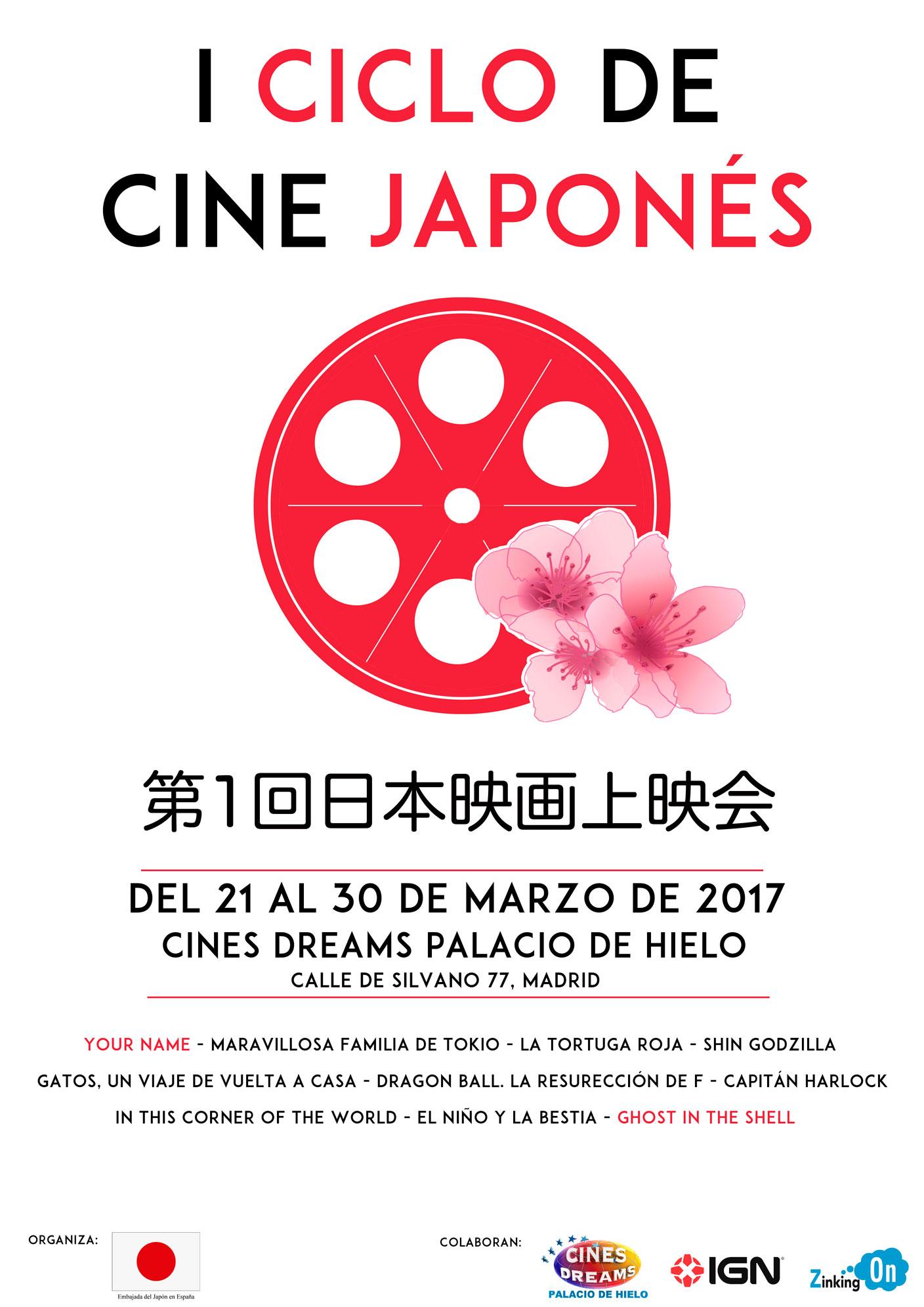 I Ciclo cine Japonés Madrid