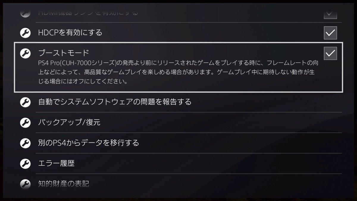 PS4 Pro mejora las imágenes por segundo
