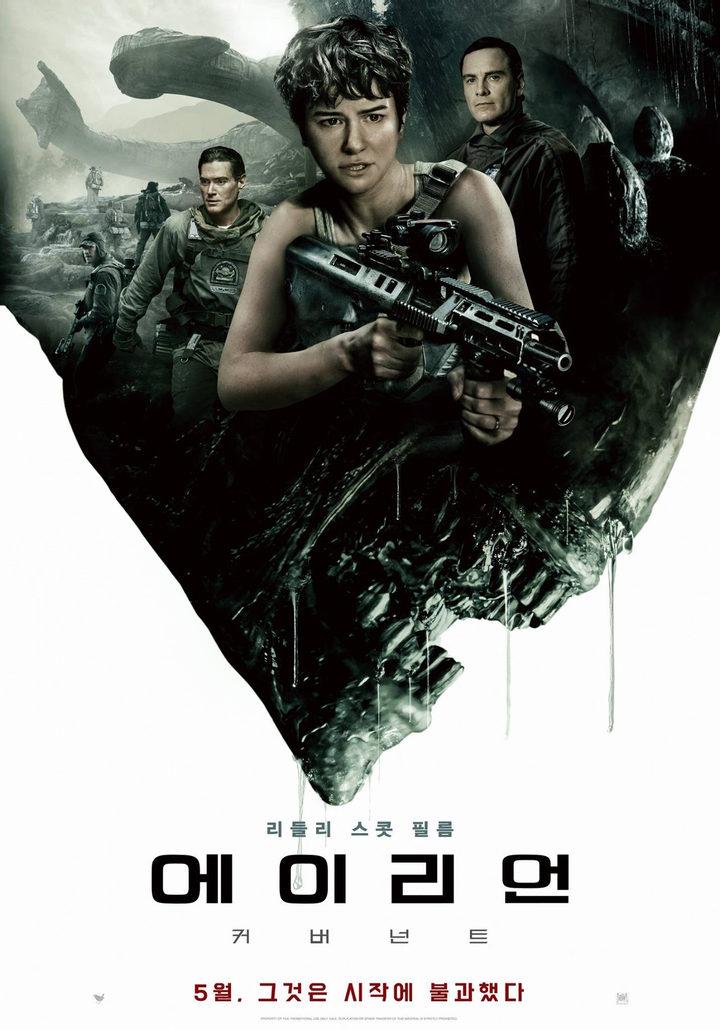 Poster, Xenomorfo, Ridley Scott
