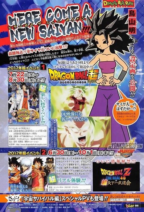Dragon Ball Super - ¿Akira Toriyama ha perdido su magia ...