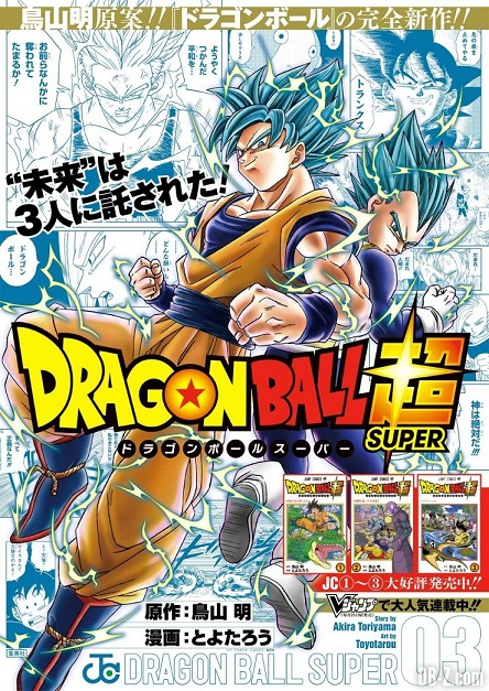 Dragon Ball Super Tomo 3