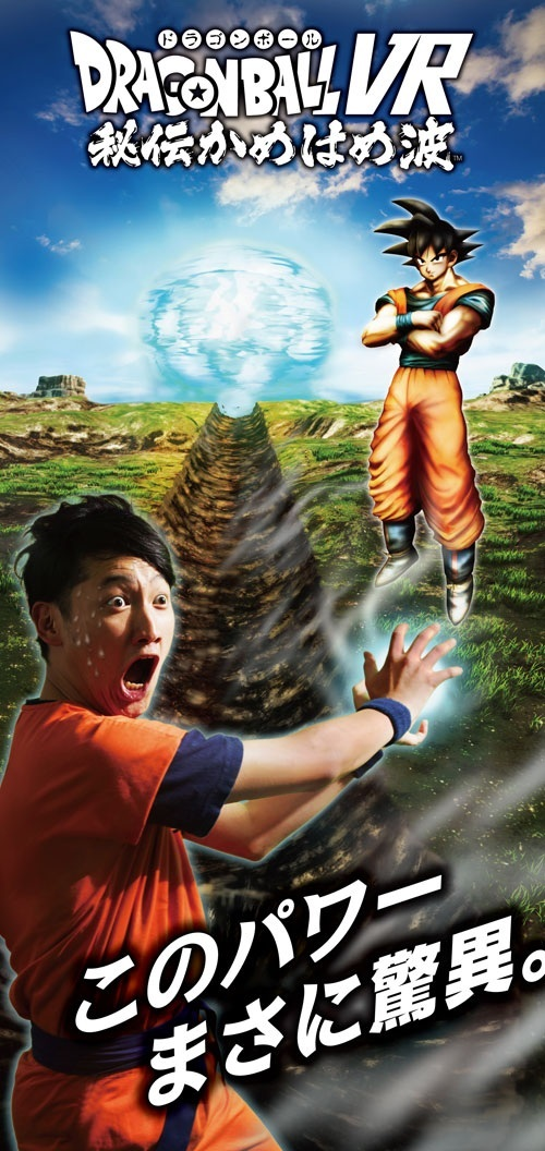 Dragon Ball VR