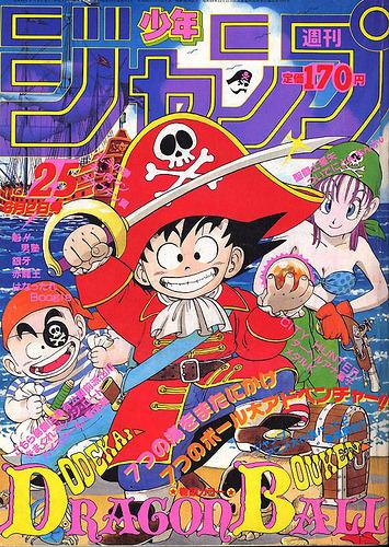 Weekly Shonen Jump 25