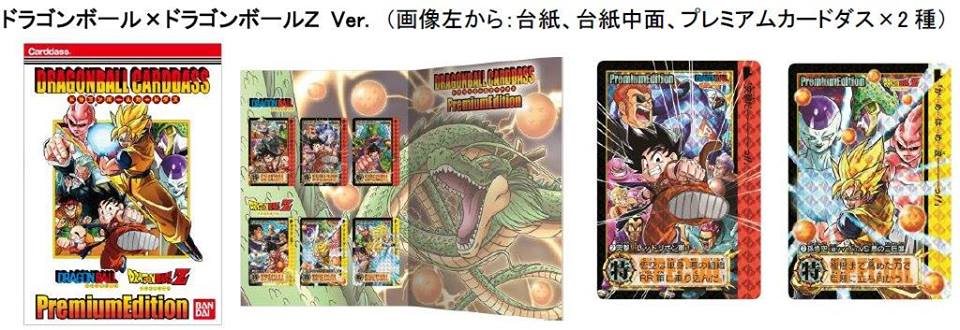 Dragon Ball Carddass Hondan Premium