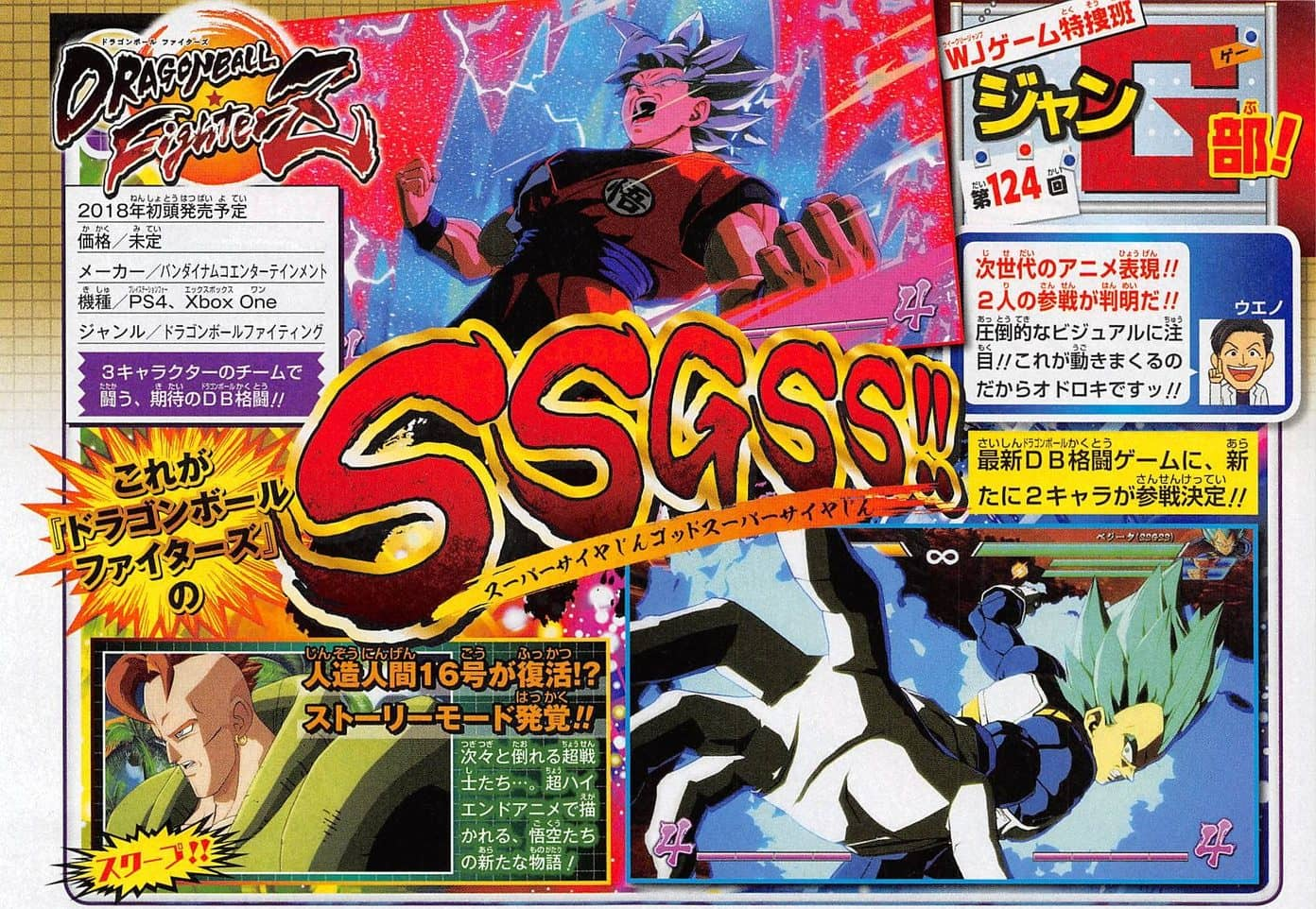 Dragon Ball FighterZ Goku y Vegeta Super Saiyan Blue