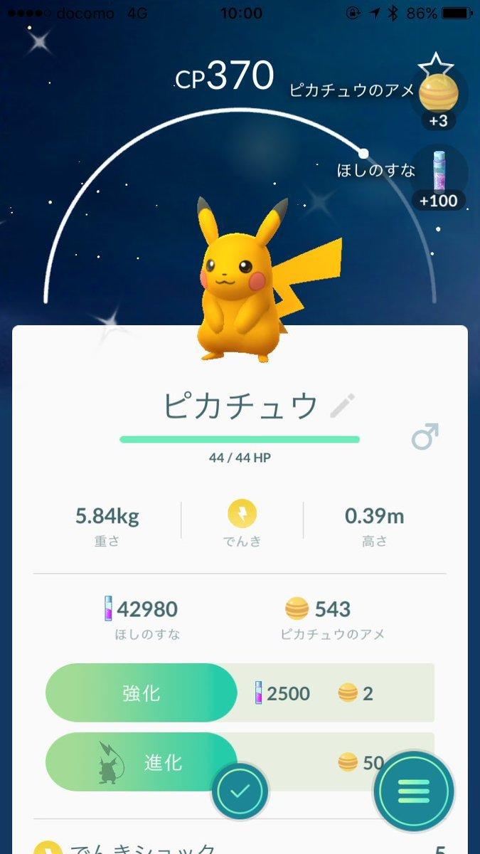 Pikachu brillante en Pokémon GO