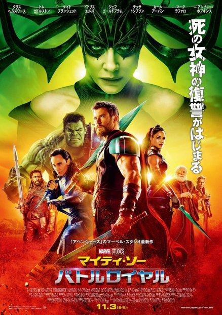Thor: Ragnarok póster asiático