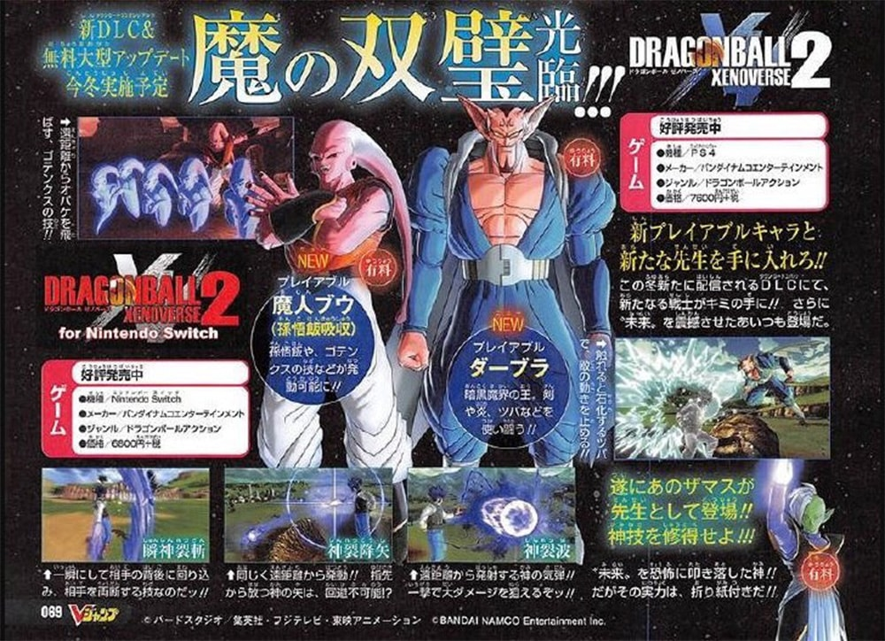 Dragon Ball Xenoverse 2 nuevo DLC V-Jump