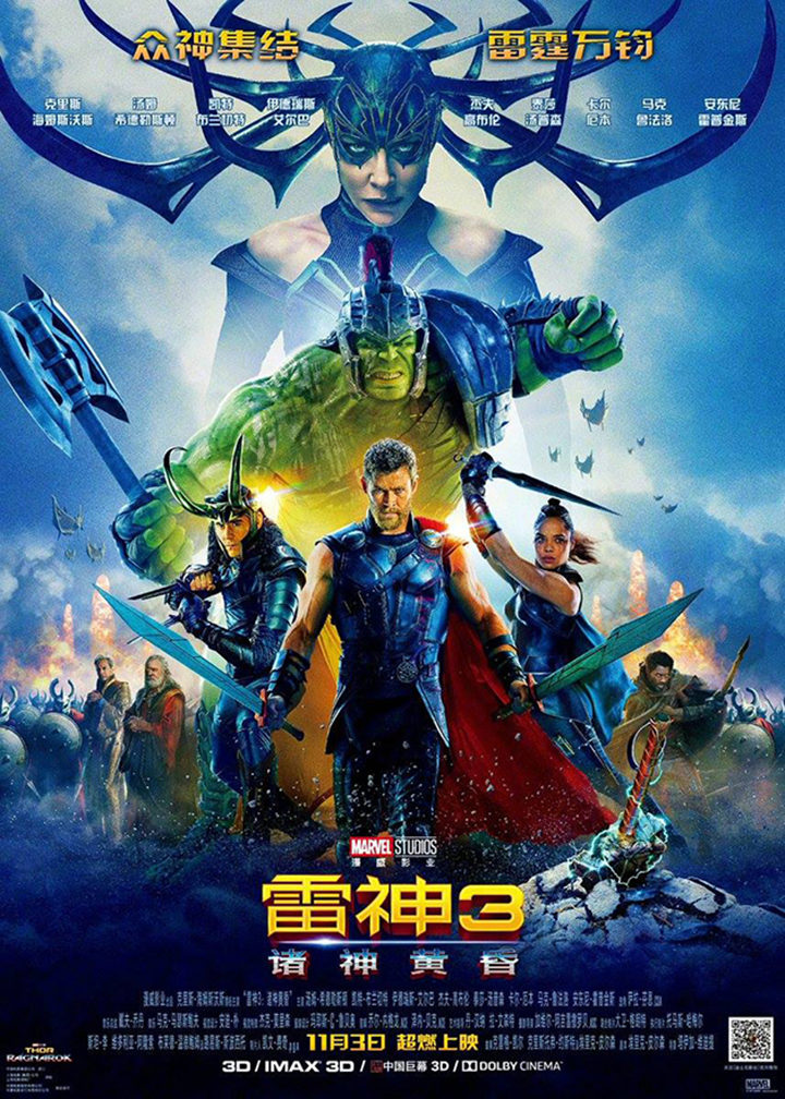 Póster internacional Thor: Ragnarok