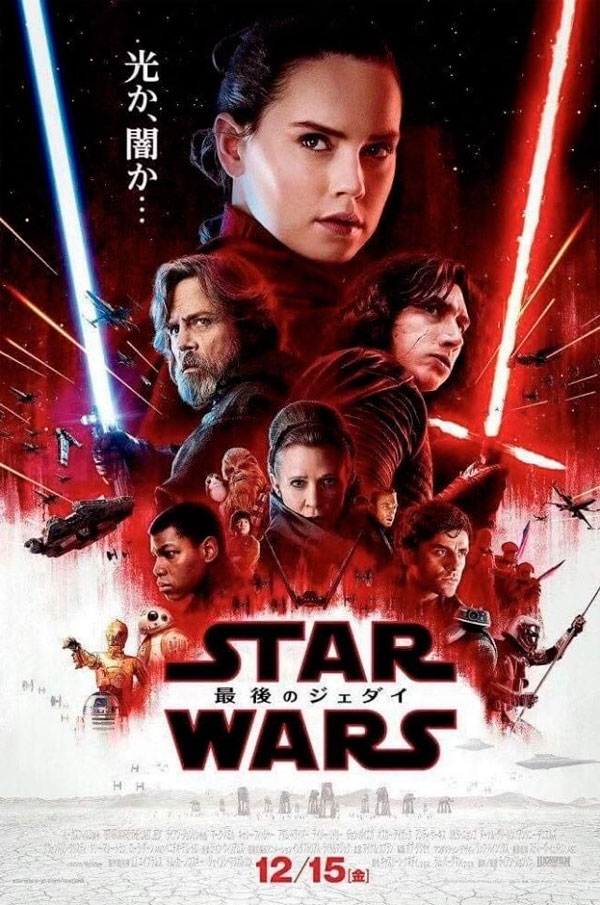 Los últimos Jedi póster China