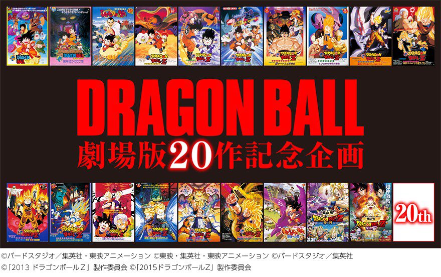 Dragon Ball 2018