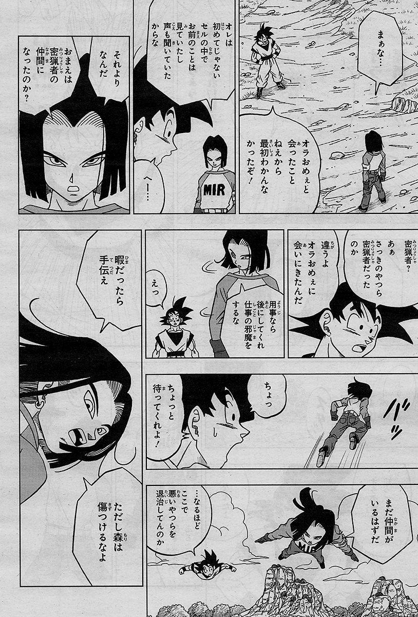 Dragon Ball Super Cell
