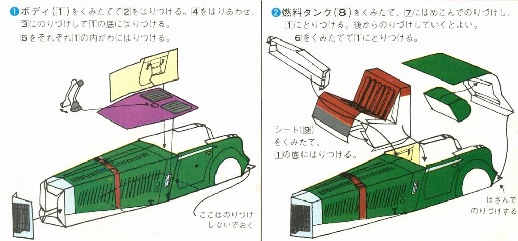 Paper Model 1