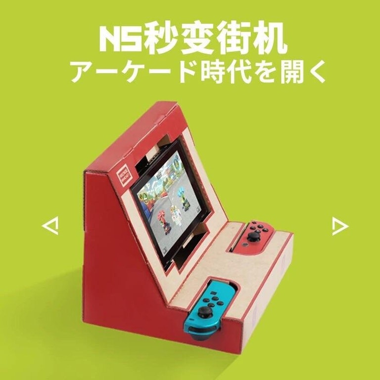 Nintendo Labo copia china