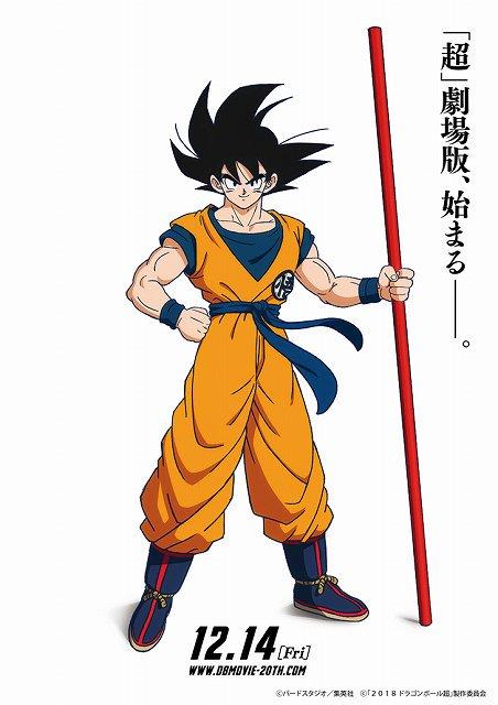 Dragon Ball Nueva Película