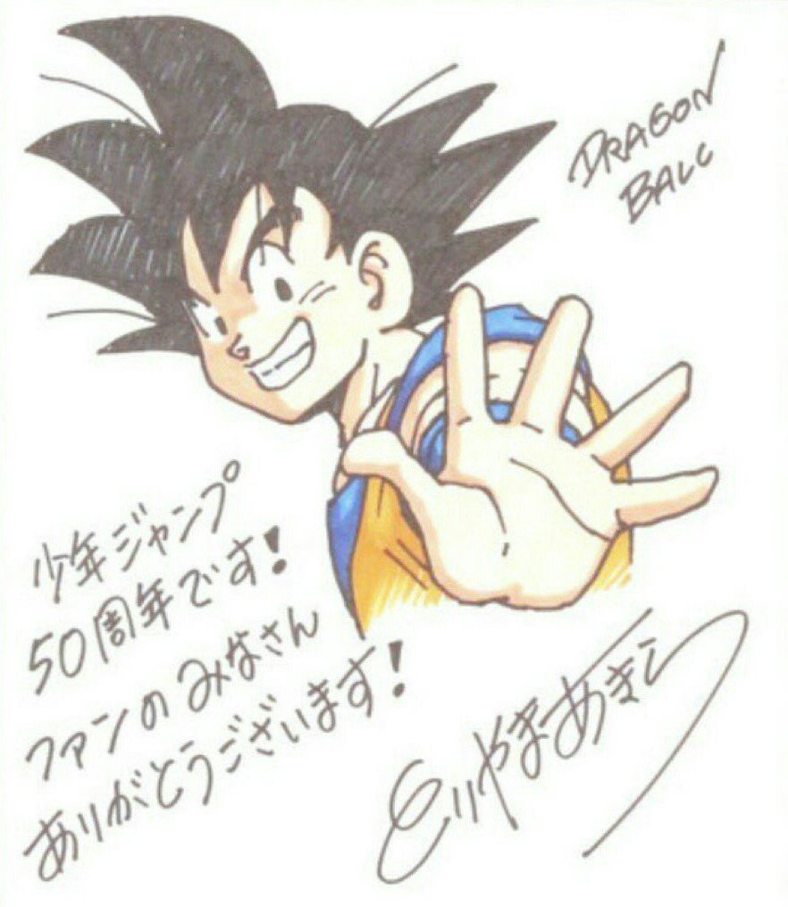 Dragon Ball Super Akira Toriyama