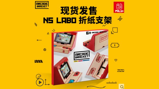 Alternativas Nintendo Labo