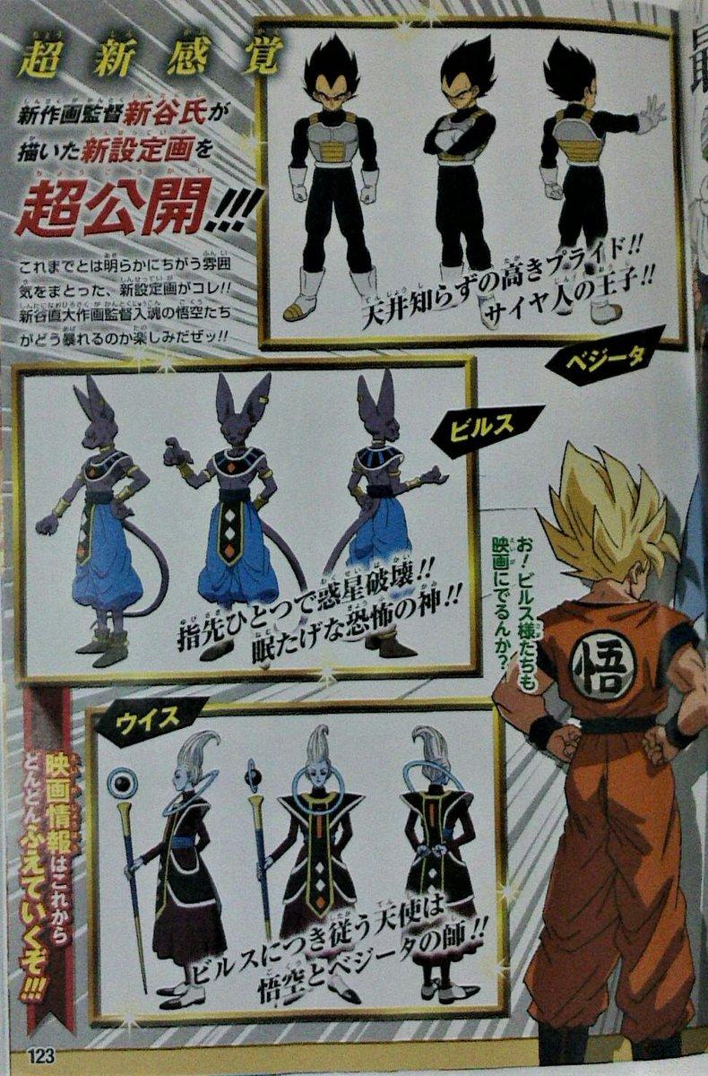 Dragon Ball Super película diseños
