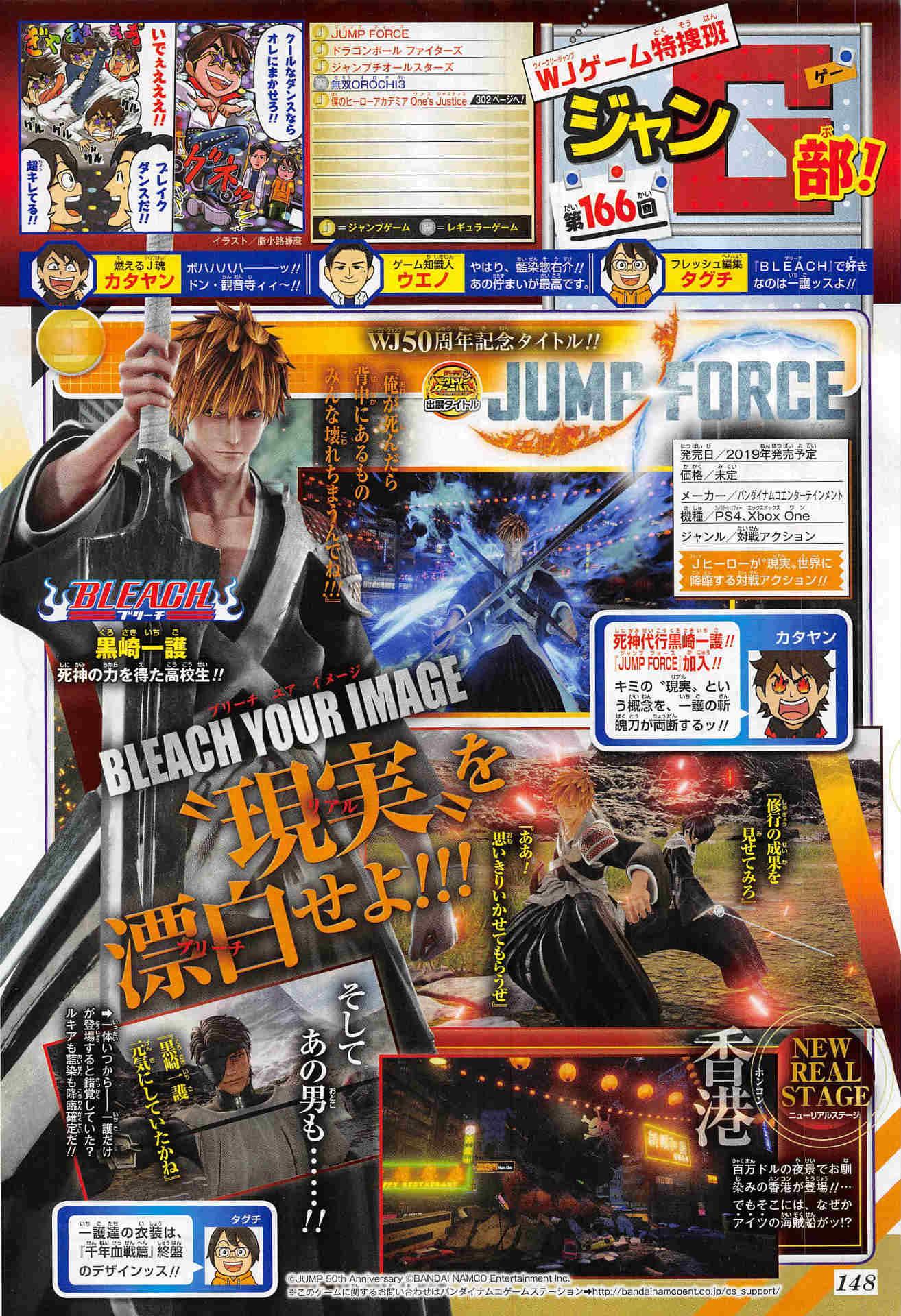 Jump Force Ichigo Bleach