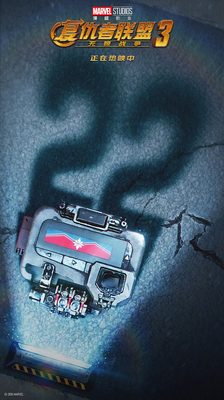 Póster homenaje a Capitana Marvel de Vengadores: Infinity War en China