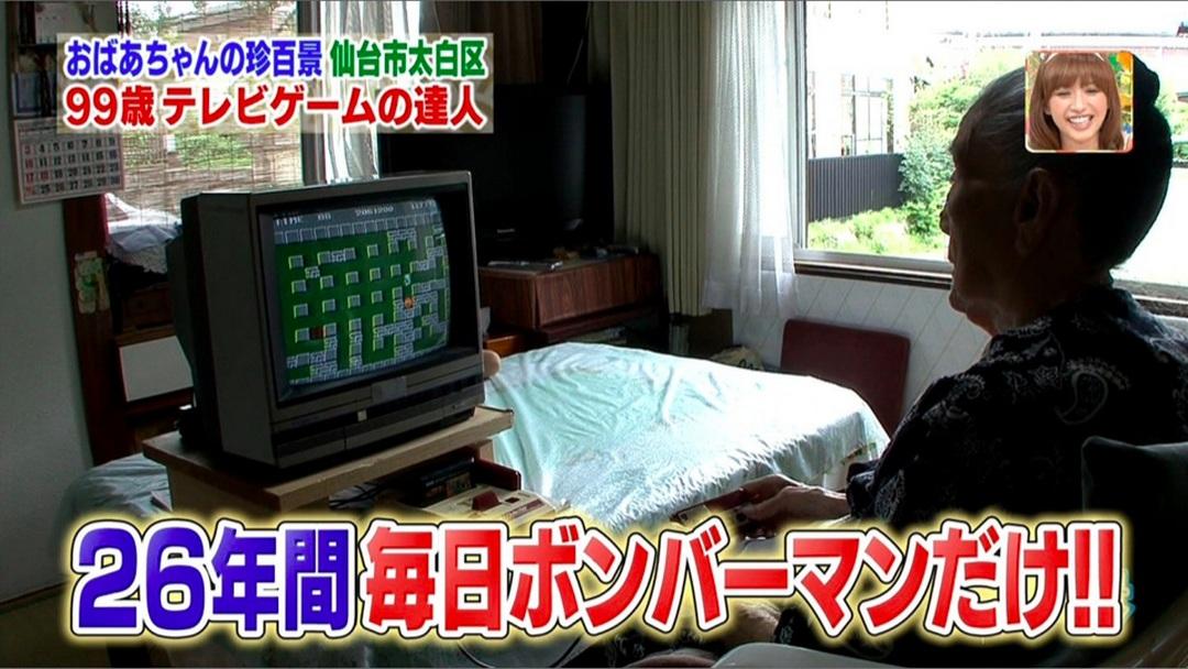Jugador más anciano del mundo