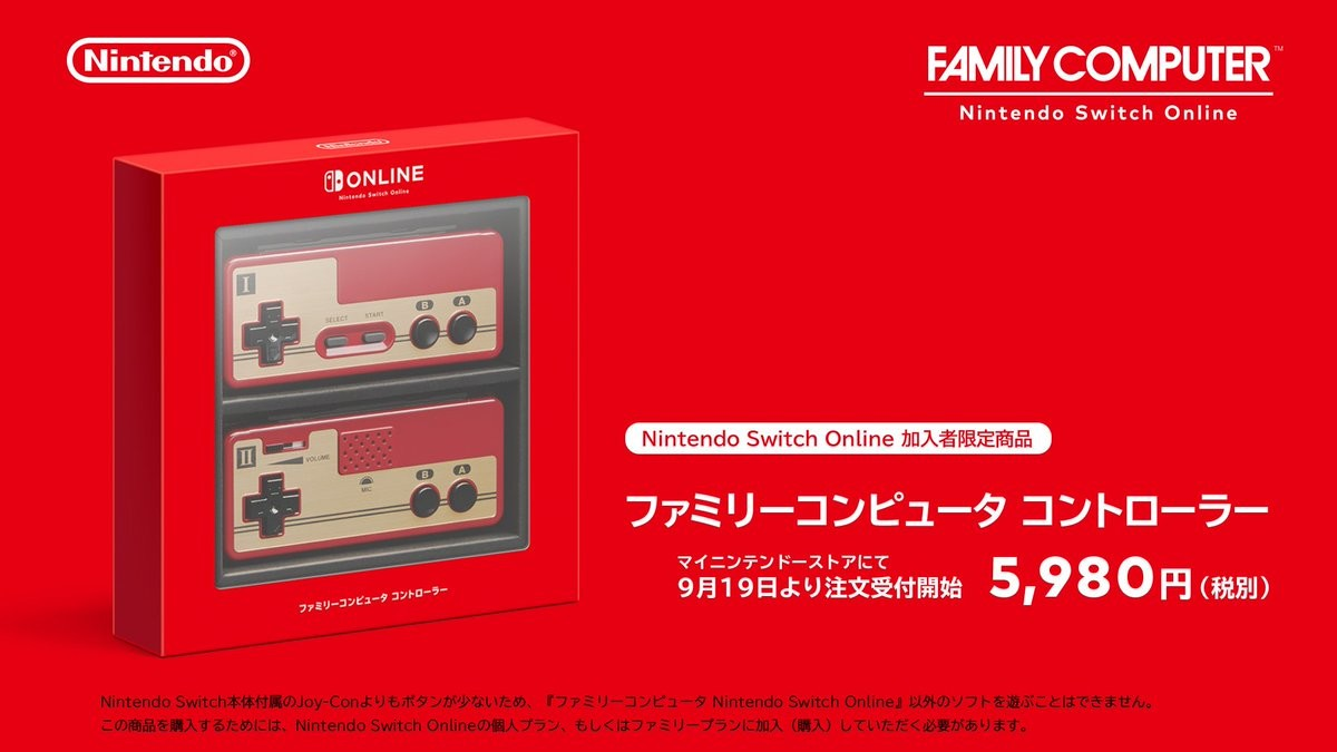 Famicom Switch