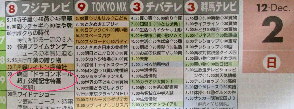 Dragon Ball Super Especial de TV
