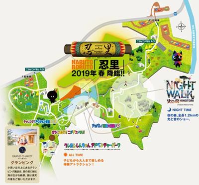 Parque temático de Naruto y Boruto