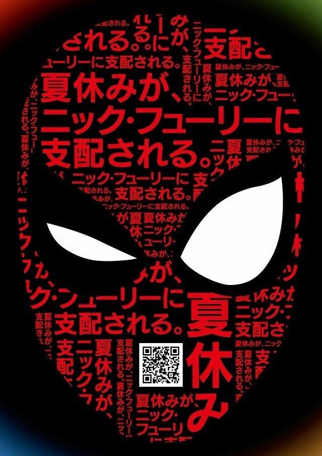 Spider-Man Lejos de casa - Póster japonés