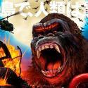 Kong: Skull Island - Impresionante póster japonés de la película
