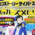 Digimon Story Cyber Sleuth Haker's Memory anunciado para PS4 y PS Vita
