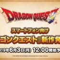 Dragon Quest móvil