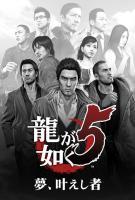 Caratula - Yakuza 5