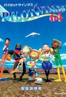 Pilotwings 64 - Carátula