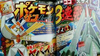Pokémon Sol y Luna - UB-04, nuevas Ultra Bestias