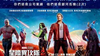 Guardianes de la Galaxia Vol. 2 - Pósters internacionales