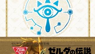 Zelda Breath of the Wild libro de arte