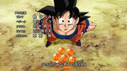 Dragon Ball Super ED5