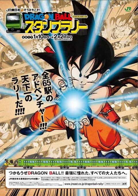 Dragon Ball Stamp Rally