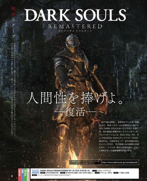 Dark Souls Remastered en PS4