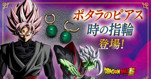 Dragon Ball Super Pothala y anillo del tiempo
