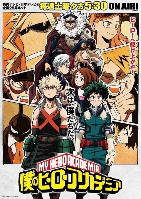 My Hero Academia tendrá una cuarta temporada - HobbyConsolas ...